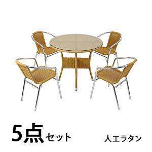 ガーデンチェア ガーデン チェア ラタンチェア ラタンテーブル 人工ラタン 4脚 丸テーブル 5点セット ナチュラル スタッキング rattan2459t5setna bauhaus1