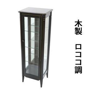 ロココ調 コレクションボード ブラック 約W46×約D37×約H138(cm)  コレクション ショーケース  ガラスケース 陳列棚 ガラス板 ガラス ロココ アンティーク bauhaus1