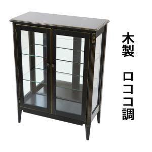 ロココ調 コレクションボード ブラック 約W80×約D37×約H105.5(cm)  コレクション ショーケース  ガラスケース 陳列棚 ガラス板 ガラス ロココ アンティーク bauhaus1