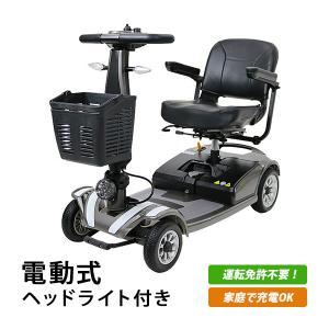 電動シニアカート グレー シルバーカー 車椅子 PSE適合 TAISコード取得済 運転免許不要 折りたたみ 軽量 コンパクト 電動カート 電動車椅子 電動車いす|bauhaus1