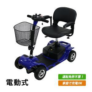 電動シニアカート 青 シルバーカー 車椅子 PSE適合 TAISコード取得済 電動ミニカー 折りたたみ 電動カート 電動車椅子 電動車いす ブルー|bauhaus1