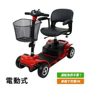 電動シニアカート 赤 シルバーカー 車椅子 PSE適合 TAISコード取得済 電動ミニカー 折りたたみ 電動カート 電動車椅子 電動車いす レッド|bauhaus1