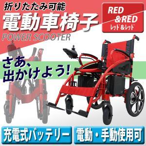 電動車椅子 赤 折りたたみ 車椅子 PSE適合 TAISコード取得済 コンパクト ノーパンクタイヤ 電動 手動 充電 電動ユニット 電動アシスト 電動車いす レッド|bauhaus1