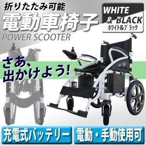 電動車椅子 白 折りたたみ 車椅子 PSE適合 TAISコード取得済 コンパクト ノーパンクタイヤ 電動 手動 充電 電動ユニット 電動アシスト 鉛蓄電池 ホワイト|bauhaus1