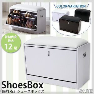 シューズボックス シューズラック 白 靴箱 下駄箱 靴収納 エントランスベンチ シューズキャビネット 玄関 玄関収納 靴 木製 収納スツール shoesbox15cwh|bauhaus1