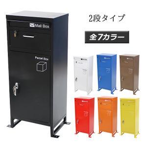 スチール製 宅配ボックス 宅配BOX 2段 ブラック スチールロッカー ポスト 郵便ポスト 郵便受け 置き型 戸建て 一戸建て用 再配達対策 鍵付き シンプル|bauhaus1