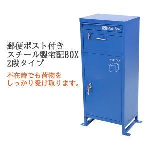 スチール製 宅配ボックス 宅配BOX 2段 ブルー スチールロッカー ポスト 郵便ポスト 郵便受け 置き型 戸建て 一戸建て用 再配達対策 鍵付き シンプル|bauhaus1