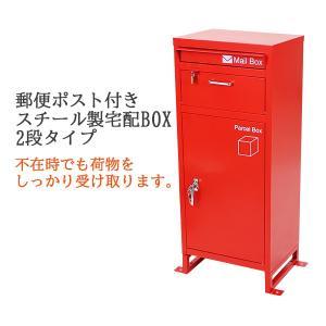 スチール製 宅配ボックス 宅配BOX 2段 レッド スチールロッカー ポスト 郵便ポスト 郵便受け 置き型 戸建て 一戸建て用 再配達対策 鍵付き シンプル|bauhaus1