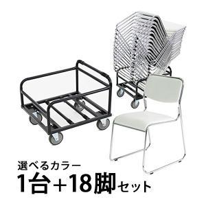 18脚セット+収納台車 ミーティングチェア 会議椅子 スタッキングチェア パイプチェア パイプ椅子 ...