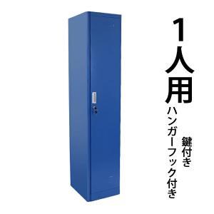 ロッカー おしゃれ スチールロッカー 1人用 ブルー 鍵付き スリム 1列1段 青|bauhaus1