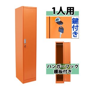 ロッカー おしゃれ スチールロッカー 1人用 オレンジ 鍵付き スリム 1列1段|bauhaus1
