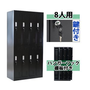 ロッカー おしゃれ スチールロッカー 8人用 選べるカラー 鍵付き スリム 4列2段|bauhaus1