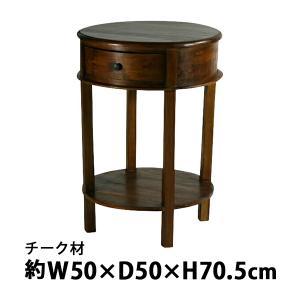 チーク無垢 ラウンド サイドテーブル 花台 チーク材 無垢材 チーク T-366-ブラウン bauhaus1