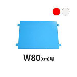 カゴ台車 オプション 棚板 中間棚板 W80×D60×H170(cm)台車用(1枚)