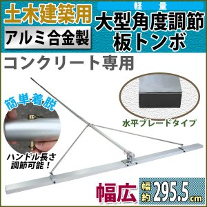 トンボ とんぼ 大型角度調節板トンボ アルミ合金製 コンクリート専用 土間仕上げ 軽量 約15kg 幅約295.5cm 伸縮 長さ調節 水平ブレードタイプ tonbocr30|bauhaus1