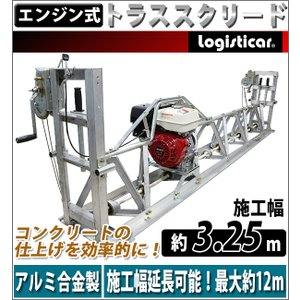 トラススクリード Honda GX270内蔵 4ストロークエンジン 9馬力 アルミ合金製フレーム 施工幅約3.25m 施工幅延長可能 簡易フィニッシャー tscreeds200ts71|bauhaus1