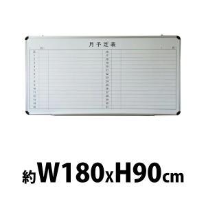 がっちりフレーム ホワイトボード アルミ枠 トレイ付き マグネット対応 スケジュールボード 月予定表 1800x900 壁掛 壁掛け 片面|bauhaus1