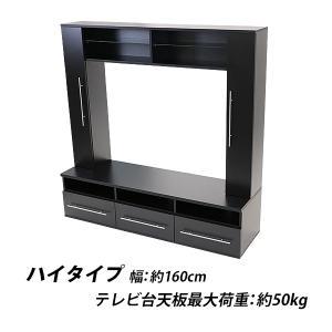 テレビ台 壁面収納 ハイタイプ 幅約160cm 耐荷重約50kg 黒 テレビラック テレビボード テレビスタンド テレビ台 TV台 TVボード TVラック 壁面 壁寄せ 大型 薄型|bauhaus1