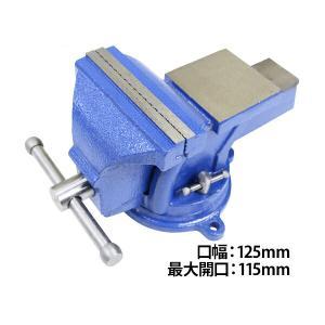 ベンチバイス 回転式 口幅約125mm 最大開口約115mm 5インチ 5inch 万力 リードバイ...