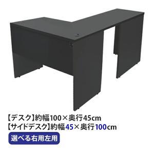 選べる4カラー ワークデスク L字型 約W100×D145×H73.5 幕板 配線収納ホール L字デ...