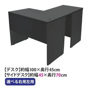 選べる4カラー ワークデスク L字型 約W100×D115×H73.5 幕板 配線収納ホール L字デ...