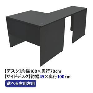 選べる4カラー ワークデスク L字型 約W100×D170×H73.5 幕板 配線収納ホール L字デ...