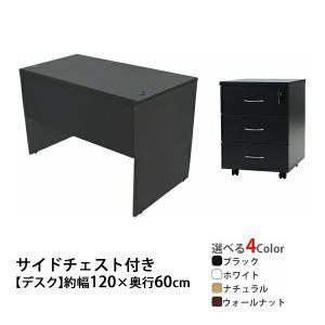 選べる4カラー ワークデスク 3段 サイドチェスト 約W120×D60×H74 幕板 配線収納ホール...