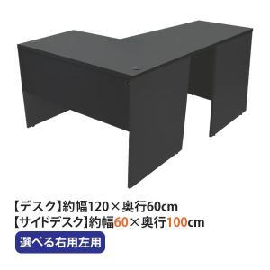 選べる4カラー ワークデスク L字型 約W120×D160×H74 幕板 配線収納ホール L字デスク...