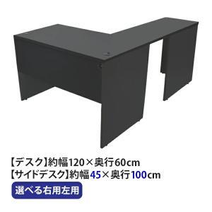 選べる4カラー ワークデスク L字型 約W120×D160×H74 幕板 ゲーミングデスク L字デスク L型 サイドデスク 連結 オフィスデスク エグゼクティブ パソコンデスク|bauhaus1