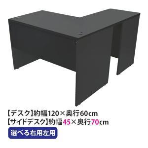 選べる4カラー ワークデスク L字型 約W120×D130×H74 幕板 配線収納ホール L字デスク...