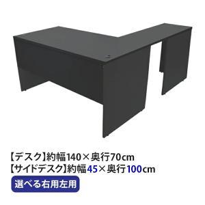 選べる4カラー ワークデスク L字型 約W140×D170×H73.5 幕板 配線収納ホール L字デ...