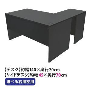 選べる4カラー ワークデスク L字型 約W140×D140×H73.5 幕板 配線収納ホール L字デ...