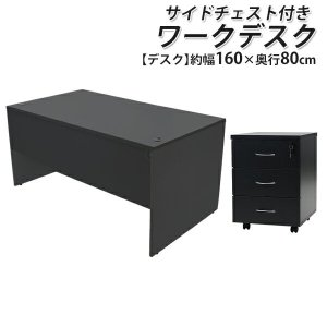 選べる4カラー ワークデスク 3段 サイドチェスト 約W160×D80×H74 幕板 配線収納ホール...