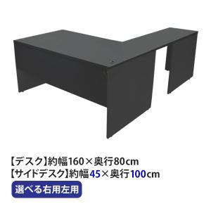 選べる4カラー ワークデスク L字型 約W160×D180×H74 幕板 配線収納ホール L字デスク...