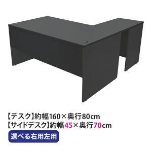 選べる4カラー ワークデスク L字型 約W160×D150×H74 幕板 配線収納ホール L字デスク...