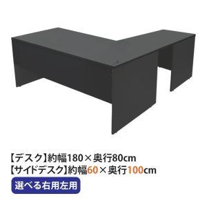 選べる4カラー ワークデスク L字型 約W180×D180×H74 幕板 ゲーミングデスク L字デスク L型 サイドデスク 連結 オフィスデスク エグゼクティブ パソコンデスク|bauhaus1