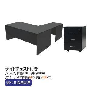 選べる4カラー ワークデスク L字型 3段 サイドチェスト 約W180×D180×H74 幕板 配線...