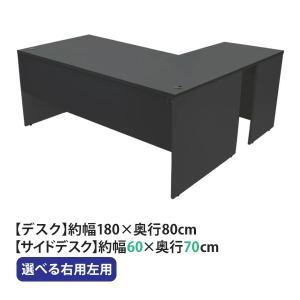 選べる4カラー ワークデスク L字型 約W180×D150×H74 幕板 配線収納ホール L字デスク...