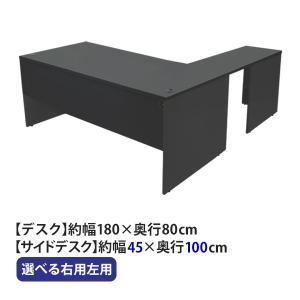 選べる4カラー ワークデスク L字型 約W180×D180×H74 幕板 配線収納ホール L字デスク...