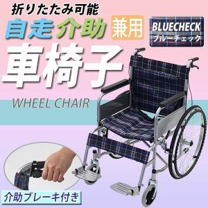 車椅子 ブルーチェック 折り畳み 自走介助兼用 介助ブレーキ付き ノーパンクタイヤ 自走用車椅子 自走式車椅子 折りたたみ コンパクト 自走用