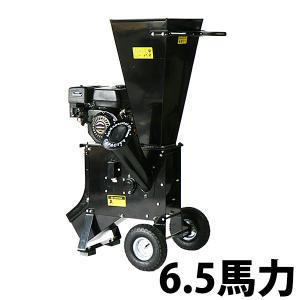 6.5馬力 エンジン式 粉砕機 ウッドチッパー ガーデンチッパー ガーデンシュレッダー チッパー 4サイクル BLACK