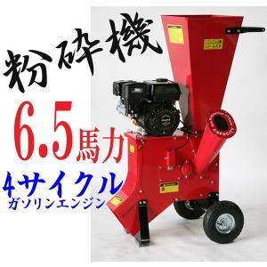 6.5馬力 エンジン式 粉砕機 ウッドチッパー ガーデンチッパー ガーデンシュレッダー チッパー 4サイクル RED