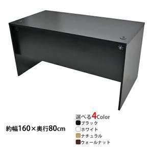 選べる4カラー ワークデスク 約W160×D80×H74 幕板 配線収納ホール オフィスデスク エグ...