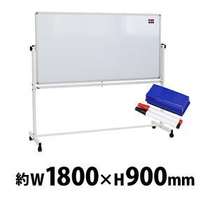 ホワイトボード W1800xH900 両面 エコノミーモデル マーカー イレーザー マグネット付 ストッパー付キャスター 回転式 がっちりフレーム 1800x900 18090wwst|bauhaus1