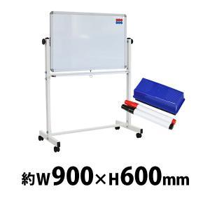 ホワイトボード W900xH600 両面 ストッパー付キャスター 回転式 がっちりフレーム 900x600 90x60 キャスター付き ストッパー付き トレイ付き 9060wwst