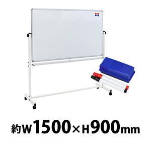 ホワイトボード W1500xH900 両面 ストッパー付キャスター 回転式 がっちりフレーム 1500x900 150x90 キャスター付き ストッパー付き トレイ付き 15090wwst