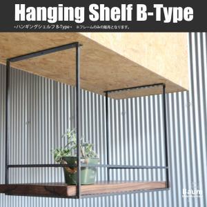 送料無料 吊棚 吊り棚 アイアン  組み上げタイプ カフェ風棚 キッチン収納 シンプル リフォーム diyの写真