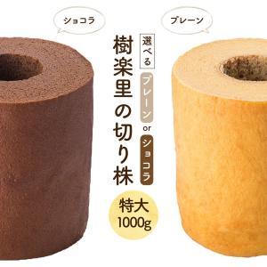 小麦を一切使用せず、ふるさと福島の米粉を使用し焼き上げたグルテンフリーのライスバウムを、高さ16cm...