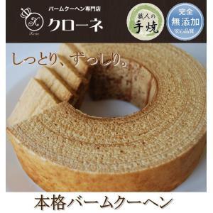 クローネバームクーヘン(極み)|baumkuchen-krone