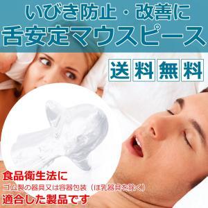舌安定マウスピース 舌安定器具 いびき対策 防止 安眠 シリ...